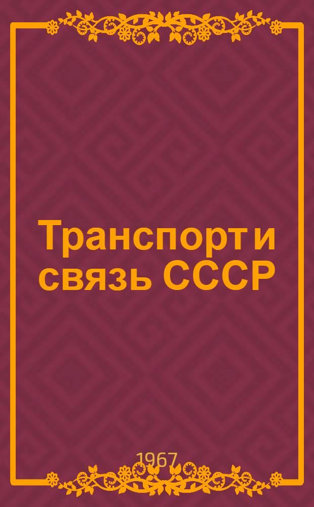 Транспорт и связь СССР : Стат. сборник
