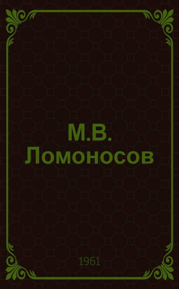 М.В. Ломоносов : Тезисы докладов на науч. конференции, посвящ. 250-летию со дня рождения