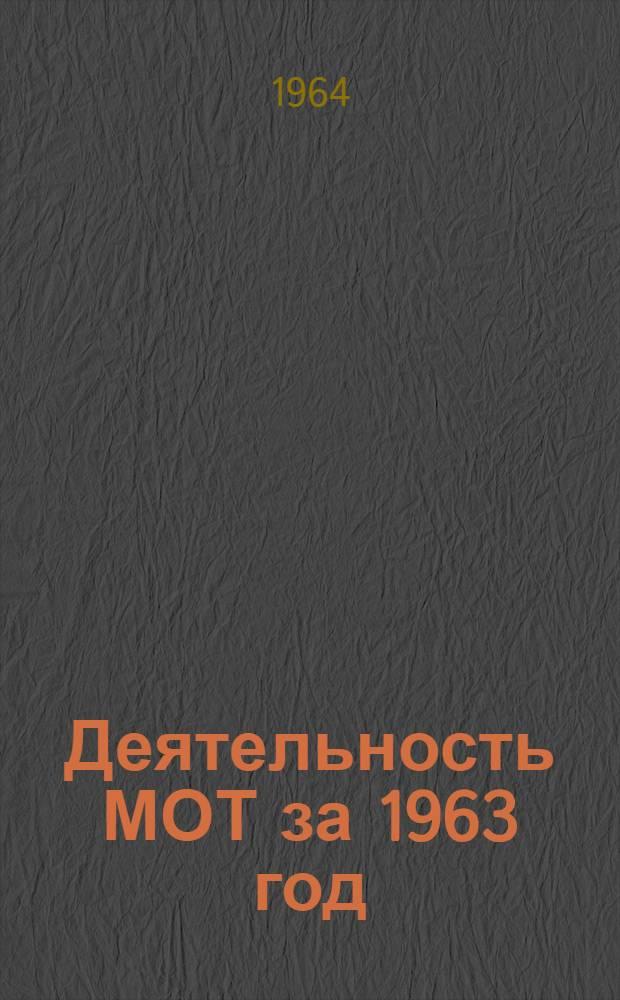 Деятельность МОТ за 1963 год : Доклад Генерального директора (часть 2) сорок восьмой сессии Международной конференции труда (1964) : Восемнадцатый доклад Международной организации труда Объединенным нациям