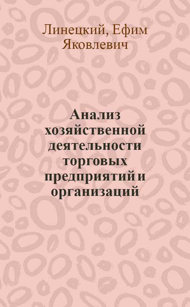 Анализ хозяйственной деятельности торговых предприятий и организаций : Учеб. пособие для торг. вузов