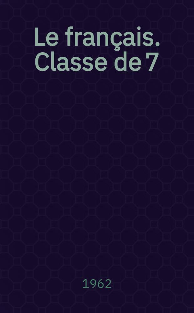 Le français. Classe de 7 : Учебник фр. яз. для VII класса сред. школы