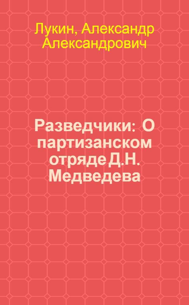 Разведчики : О партизанском отряде Д.Н. Медведева