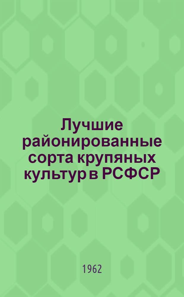 Лучшие районированные сорта крупяных культур в РСФСР