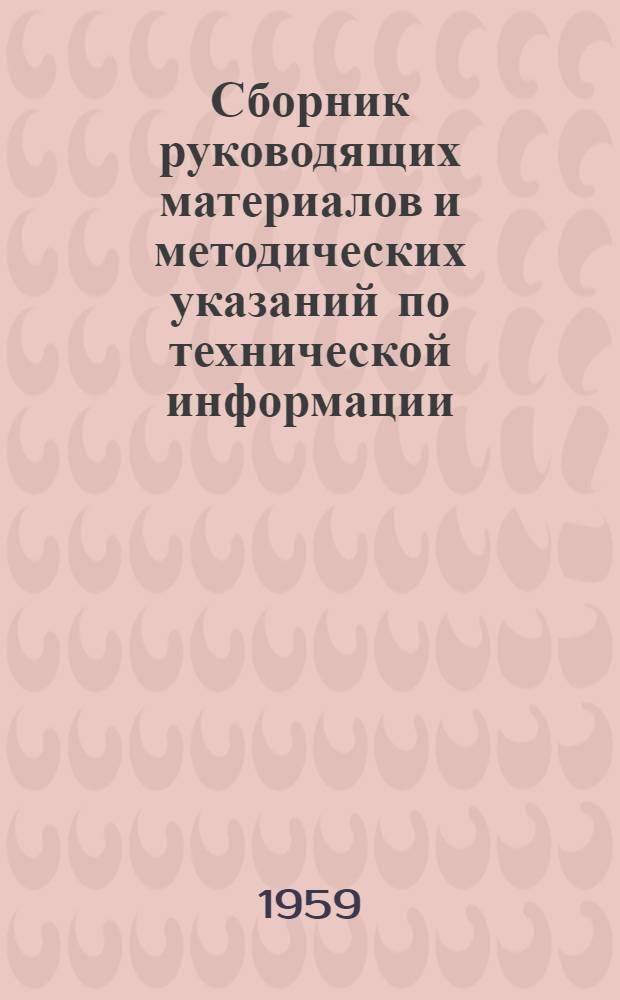 Сборник руководящих материалов и методических указаний по технической информации, пропаганде и обмену производственно-техническим опытом на предприятиях Львовского совнархоза