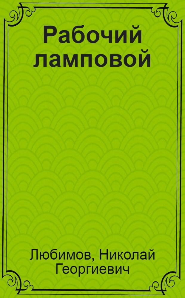 Рабочий ламповой : Учеб. пособие для индивидуально-бригадного обучения рабочих на производстве
