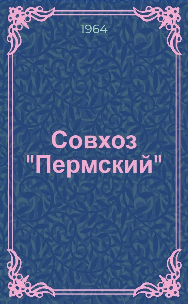 """Совхоз """"Пермский"""""""