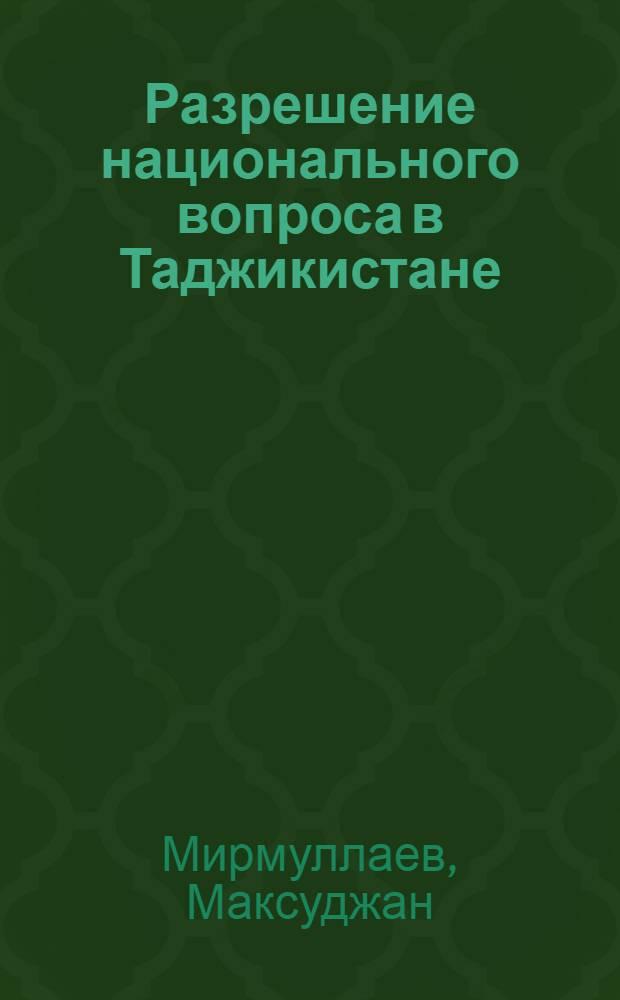 Разрешение национального вопроса в Таджикистане
