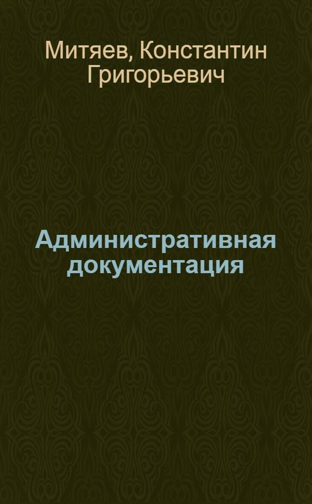 Административная документация (делопроизводство) в советских учреждениях