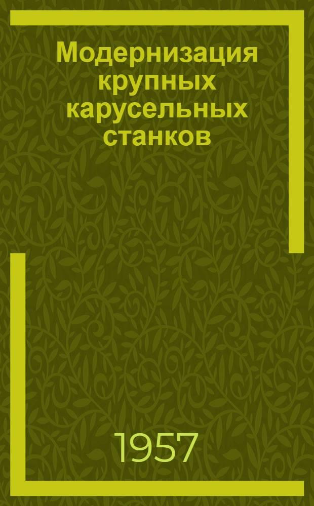 Модернизация крупных карусельных станков : Сборник статей