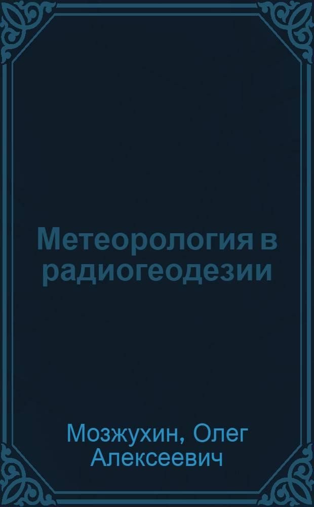 Метеорология в радиогеодезии