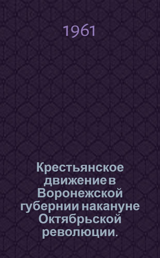 Крестьянское движение в Воронежской губернии накануне Октябрьской революции. (Март-октябрь 1917 г.)
