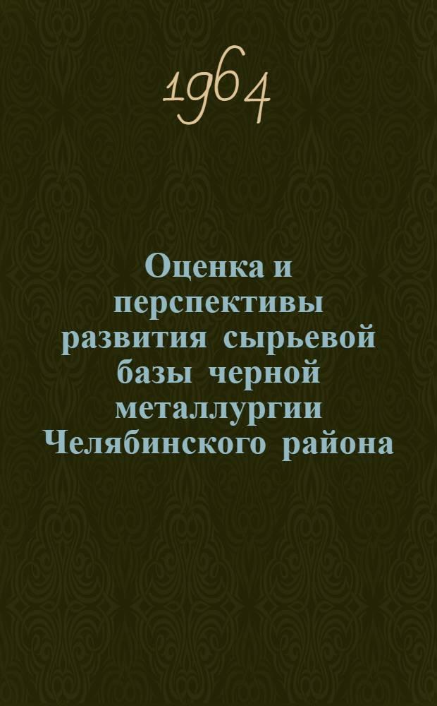 Оценка и перспективы развития сырьевой базы черной металлургии Челябинского района