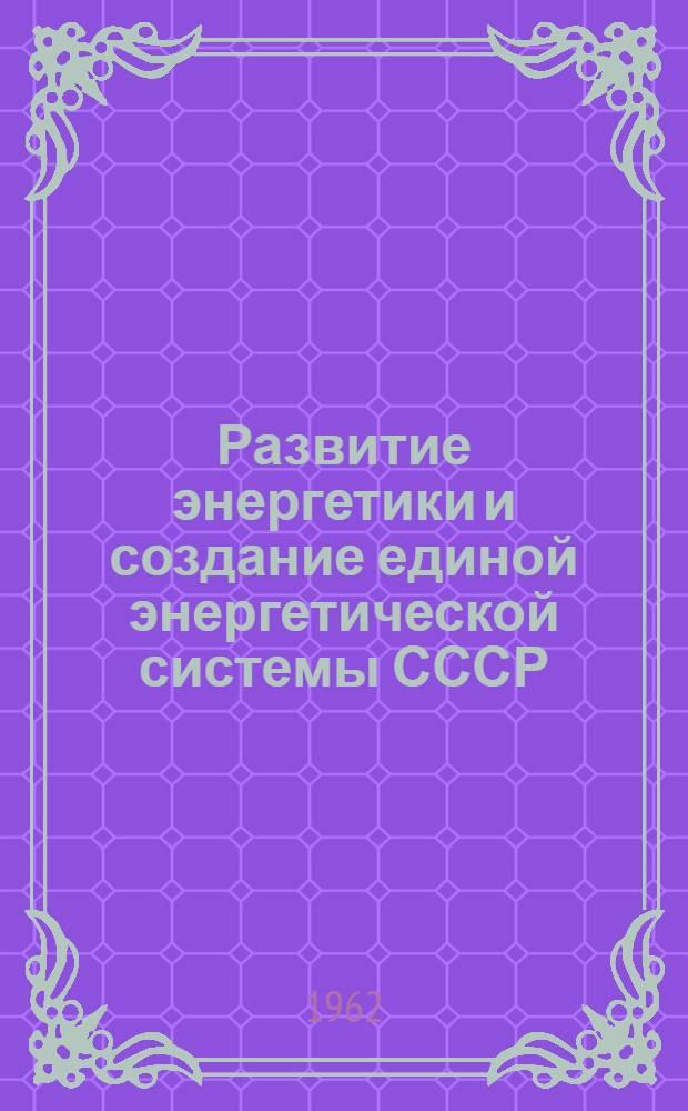 Развитие энергетики и создание единой энергетической системы СССР