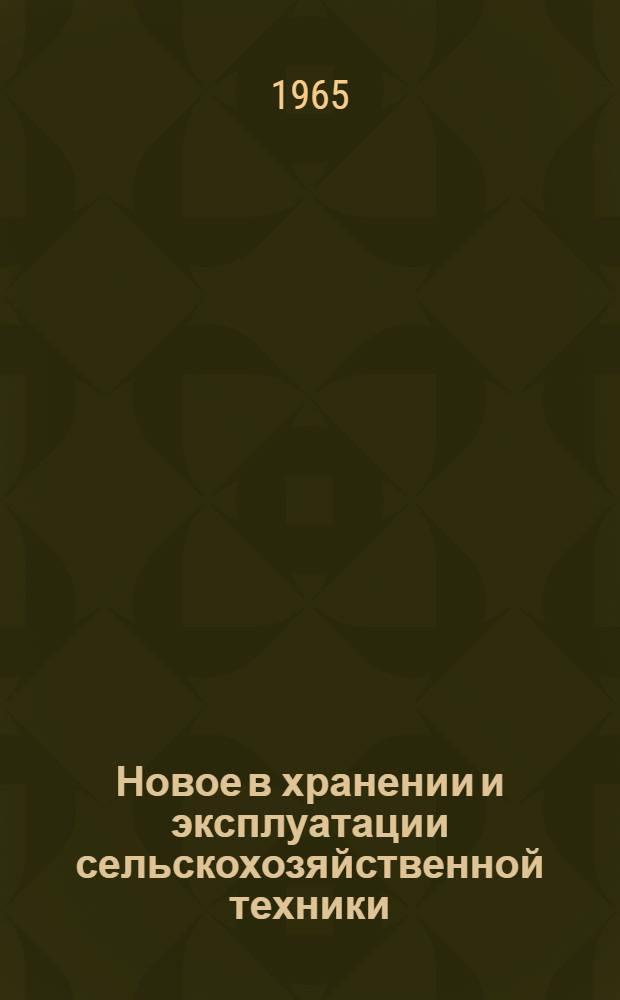Новое в хранении и эксплуатации сельскохозяйственной техники : Сборник статей