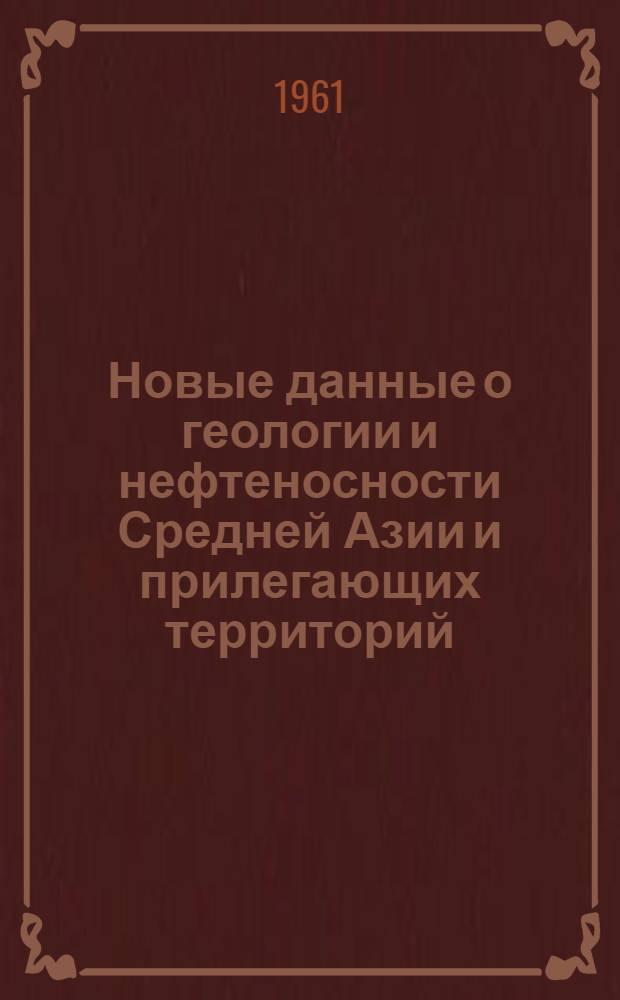 Новые данные о геологии и нефтеносности Средней Азии и прилегающих территорий : Сборник статей