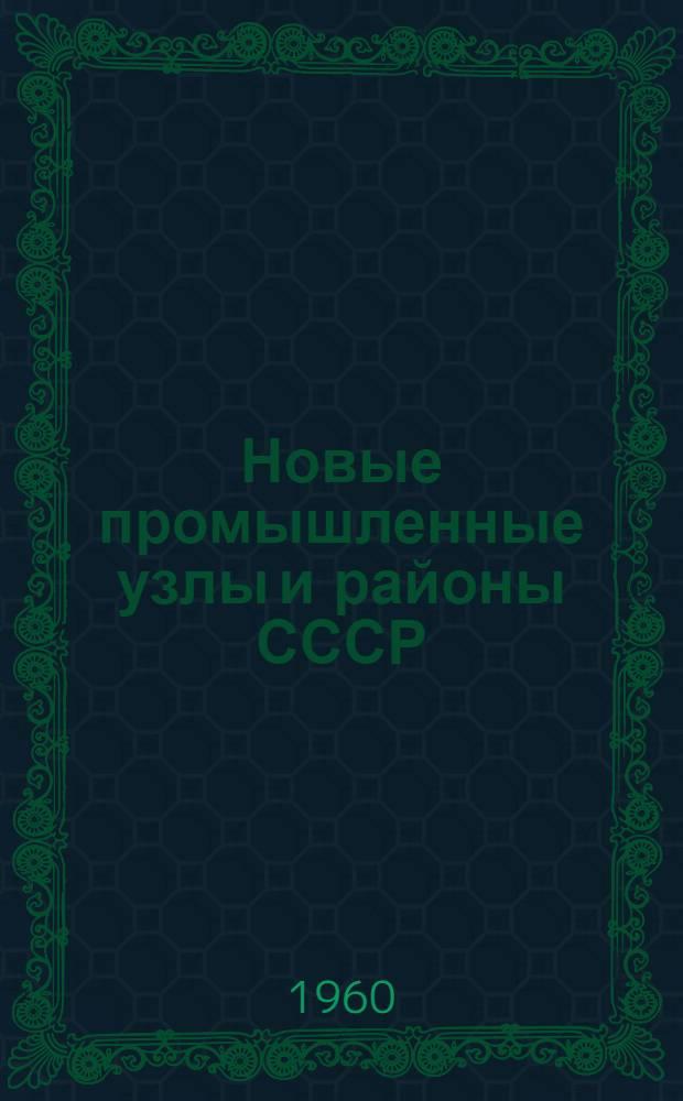 Новые промышленные узлы и районы СССР : Пособие для студентов-заочников геогр. фак.