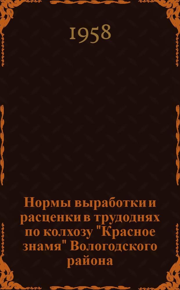 """Нормы выработки и расценки в трудоднях по колхозу """"Красное знамя"""" Вологодского района"""