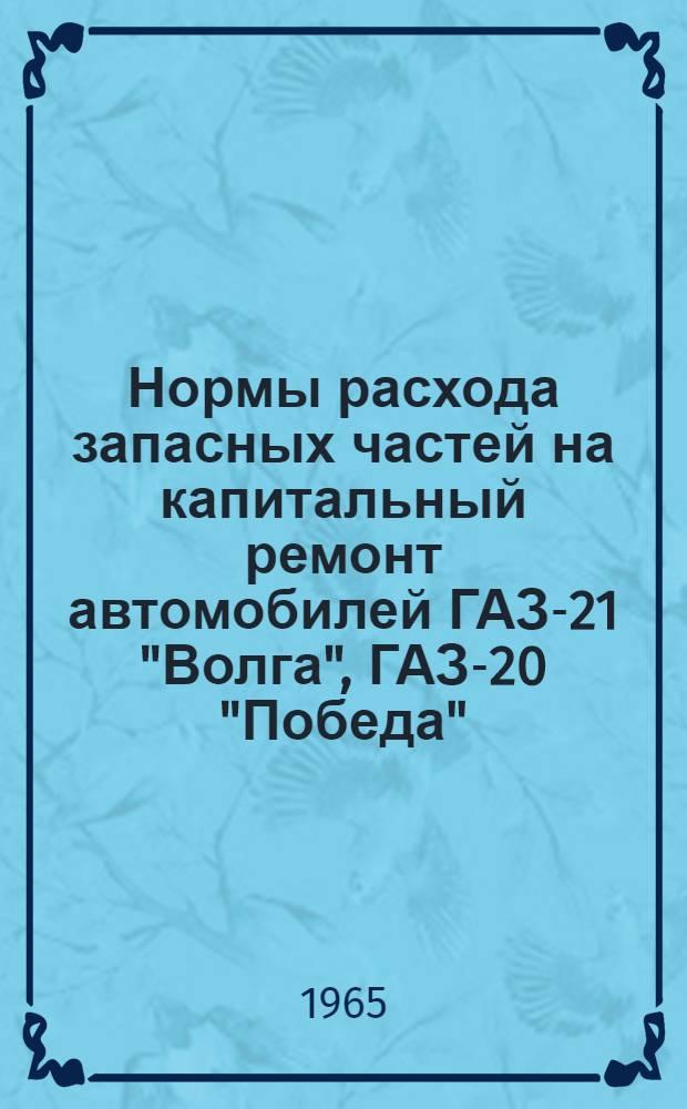 """Нормы расхода запасных частей на капитальный ремонт автомобилей ГАЗ-21 """"Волга"""", ГАЗ-20 """"Победа"""", """"Москвич-407"""" и """"Москвич-423"""" : Утв. 31/V 1965 г"""