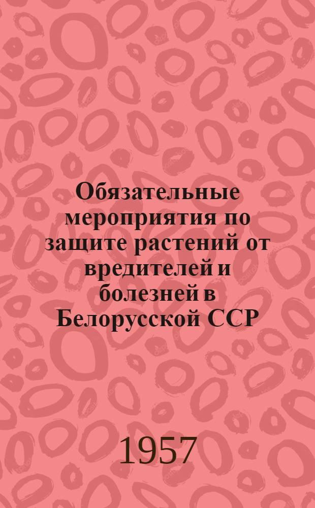 Обязательные мероприятия по защите растений от вредителей и болезней в Белорусской ССР