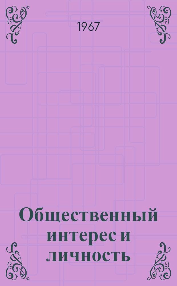 Общественный интерес и личность : Сборник статей