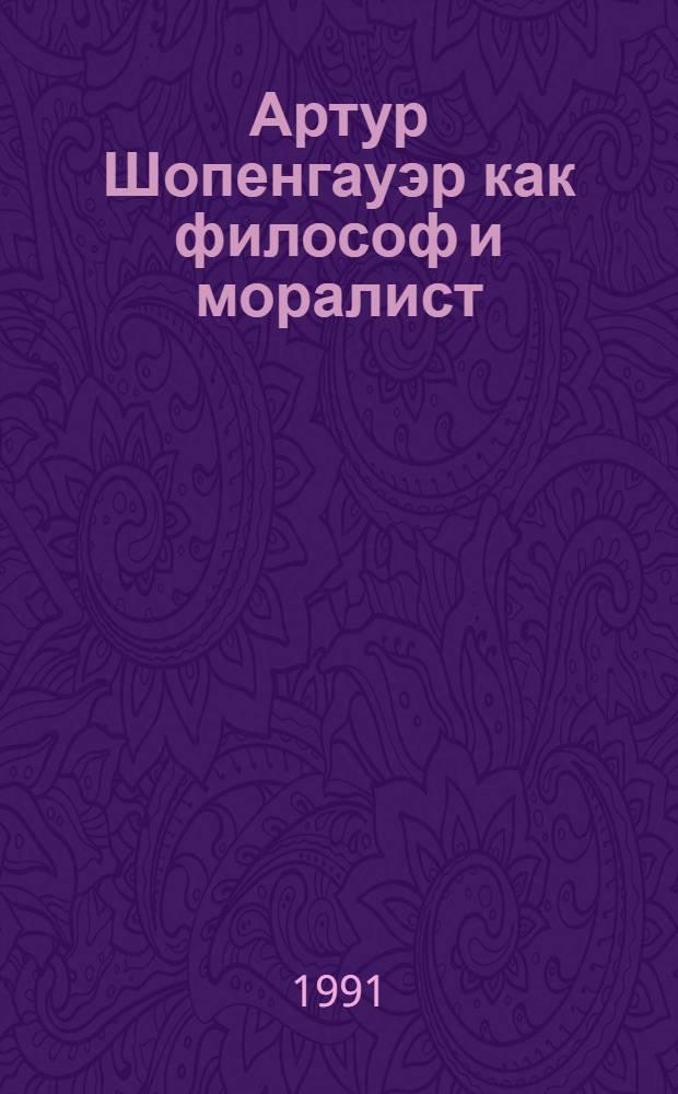Артур Шопенгауэр как философ и моралист : научно-аналитический обзор
