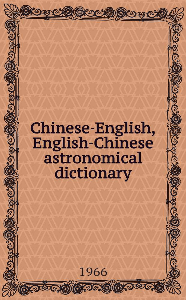 Chinese-English, English-Chinese astronomical dictionary