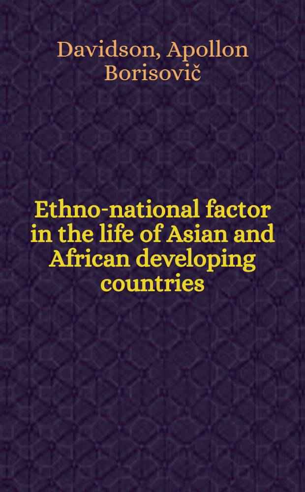 Ethno-national factor in the life of Asian and African developing countries : (Theses)