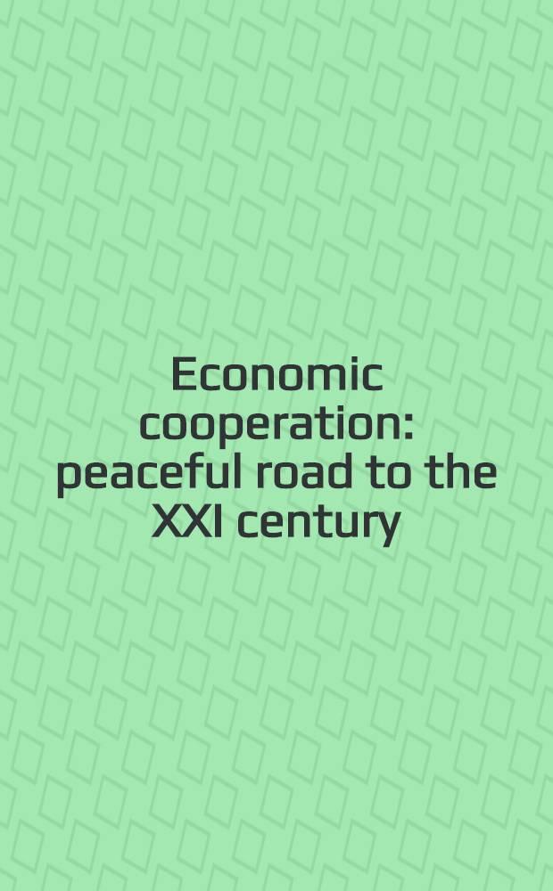 Economic cooperation: peaceful road to the XXI century