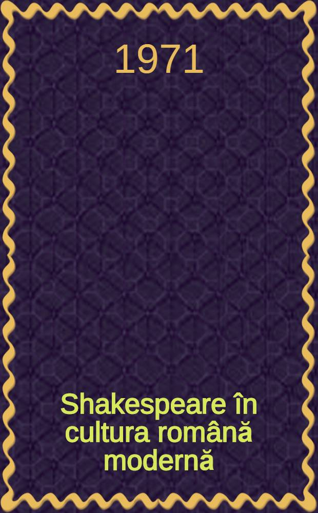Shakespeare în cultura română modernă