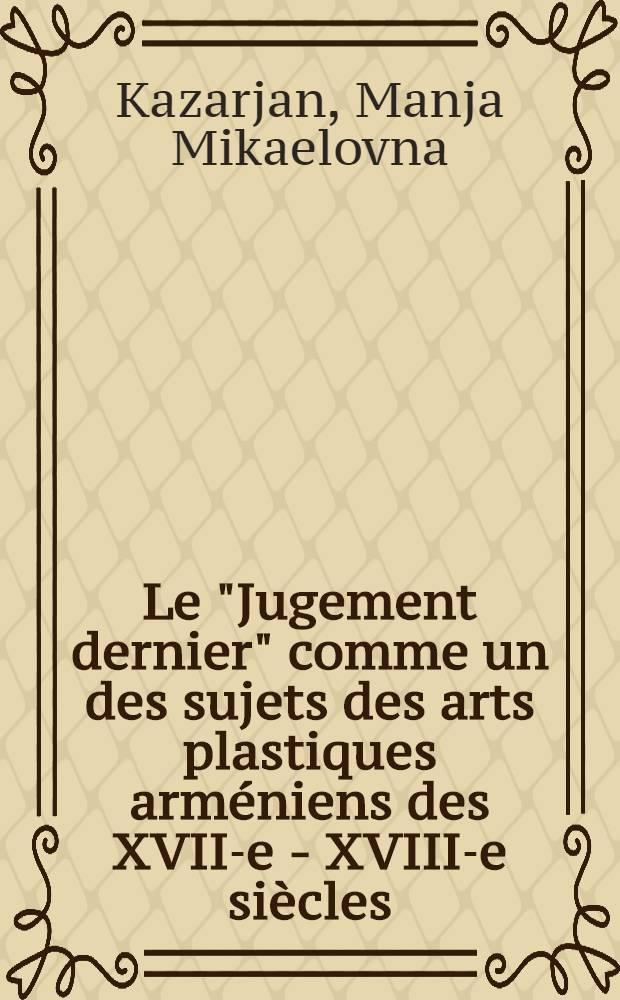 """Le """"Jugement dernier"""" comme un des sujets des arts plastiques arméniens des XVII-e - XVIII-e siècles : II Междунар. симпоз. по арм. искусству"""
