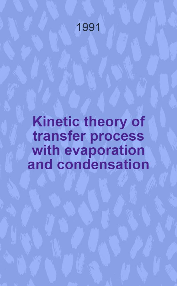 Kinetic theory of transfer process with evaporation and condensation : Abstracts