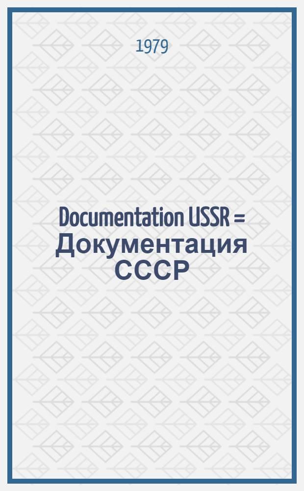 Documentation USSR = Документация СССР : Ref. to Sov. doc. a. current period. lit., 1977
