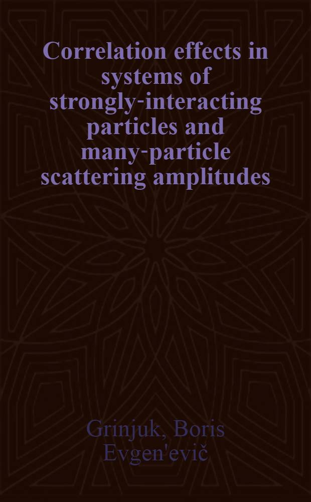 Correlation effects in systems of strongly-interacting particles and many-particle scattering amplitudes