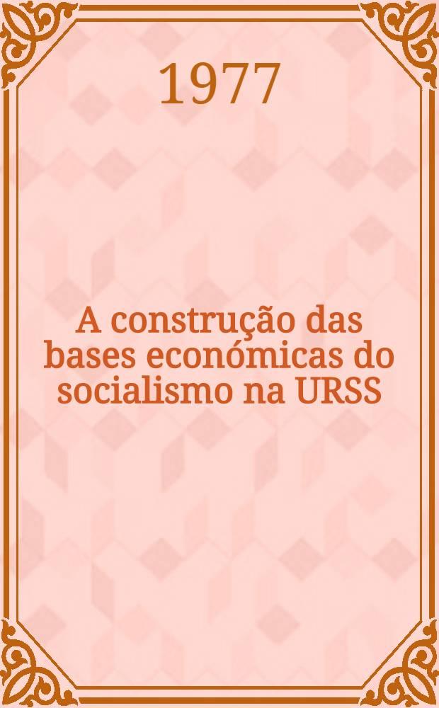 A construção das bases económicas do socialismo na URSS