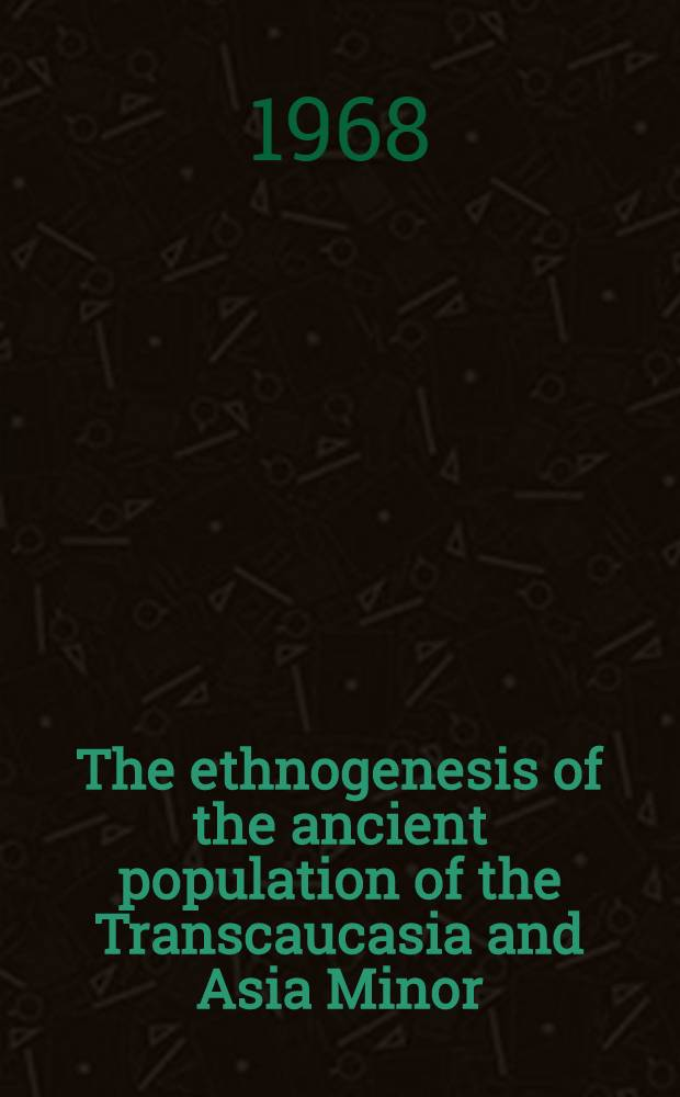 The ethnogenesis of the ancient population of the Transcaucasia and Asia Minor