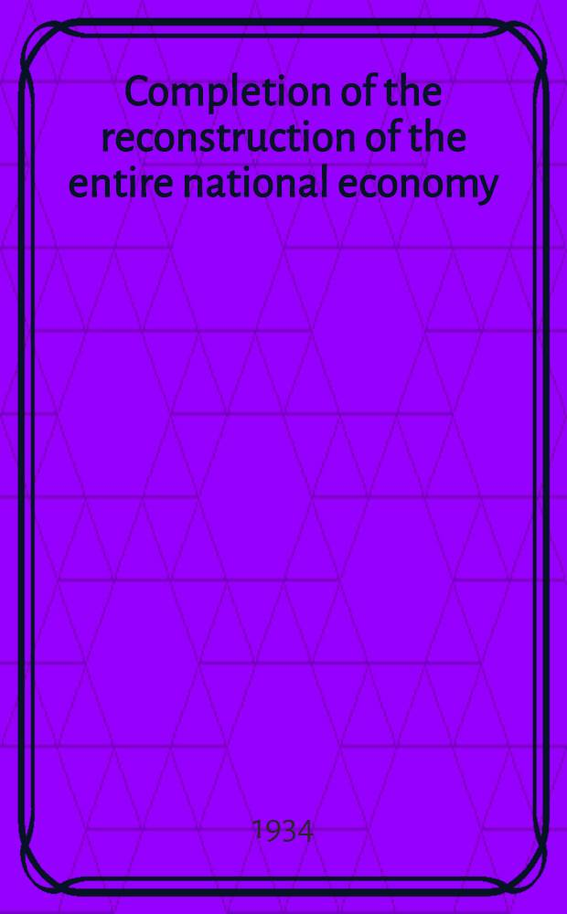 ... Completion of the reconstruction of the entire national economy