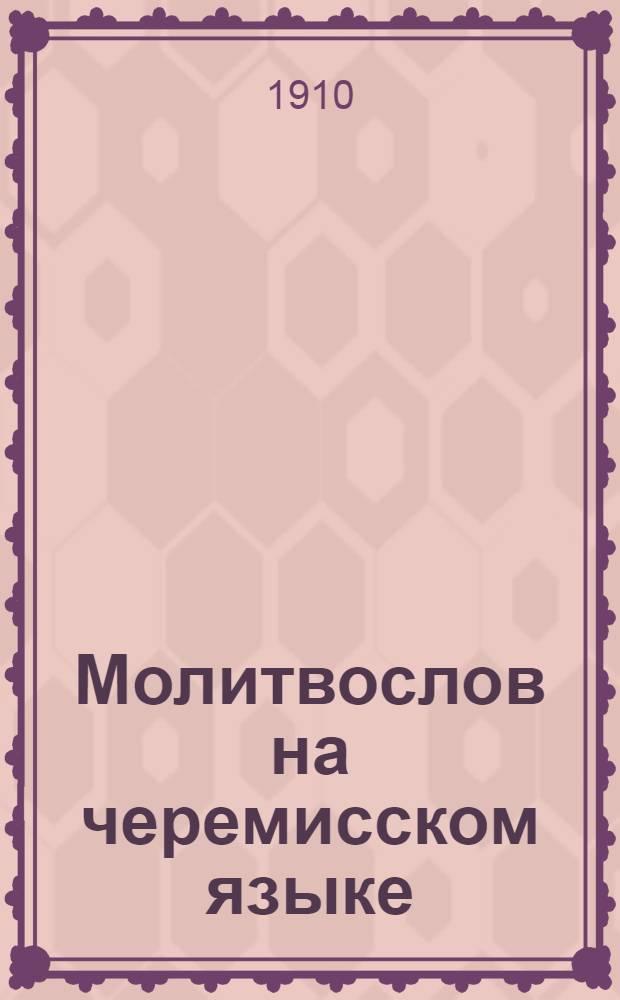 Молитвослов на черемисском языке (на горном наречии)