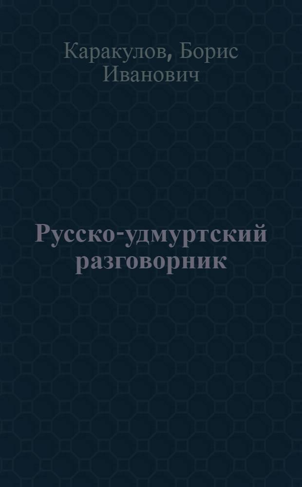 Русско-удмуртский разговорник