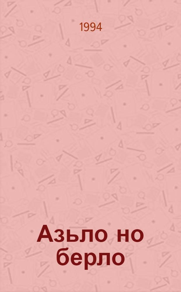 Азьло но берло = До и после
