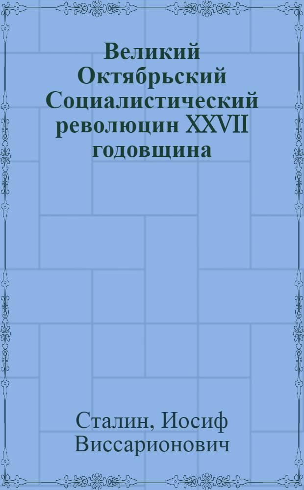 Великий Октябрьский Социалистический революцин XXVII годовщина = XXVII Годовщина Великой Октябрьской Социалистической Революции