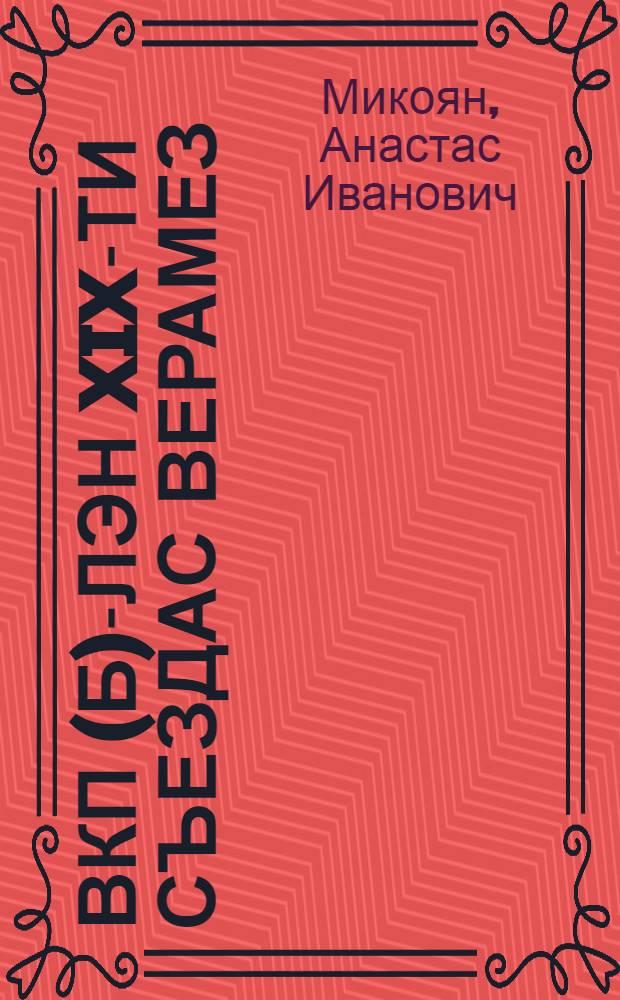 ВКП(б)-лэн XIX-ти Съездас верамез : 1952 ар. 9 окт = Речь на XIX Съезде ВКП(б) 9 октября 1952 г.