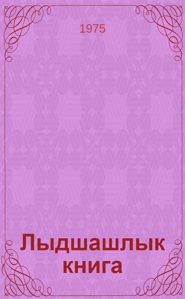 Лыдшашлык книга : пытариш класслан = Книга для чтения