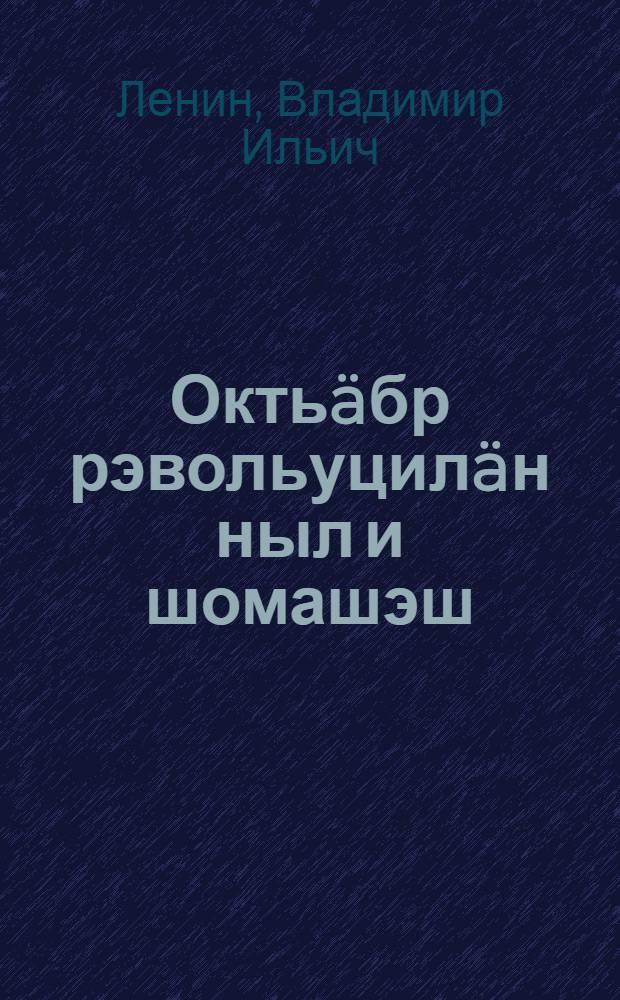 Октьäбр рэвольуцилäн ныл и шомашэш = К четырехлетней годовщине Октябрьской революции