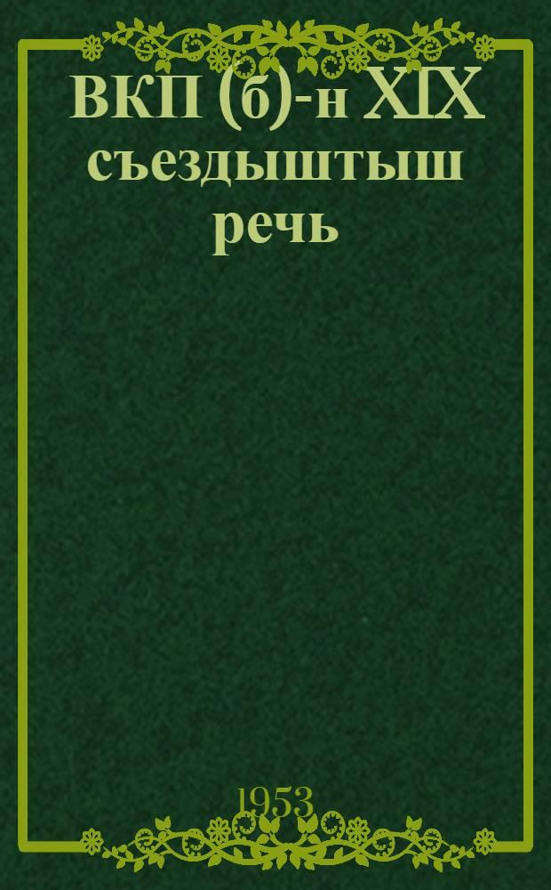 ВКП(б)-н XIX съездыштыш речь : 9 окт. 1952 ин = Речь на XIX съезде ВКП(б) 9 октября 1952 года
