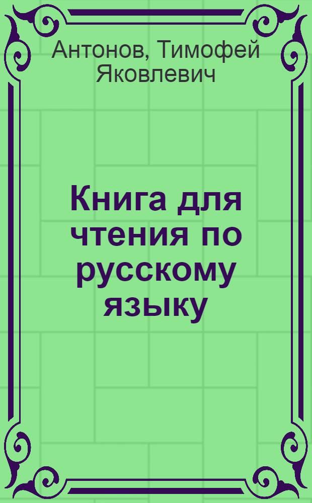 Книга для чтения по русскому языку : для 6-го кл. мордов. семилет. и сред. шк
