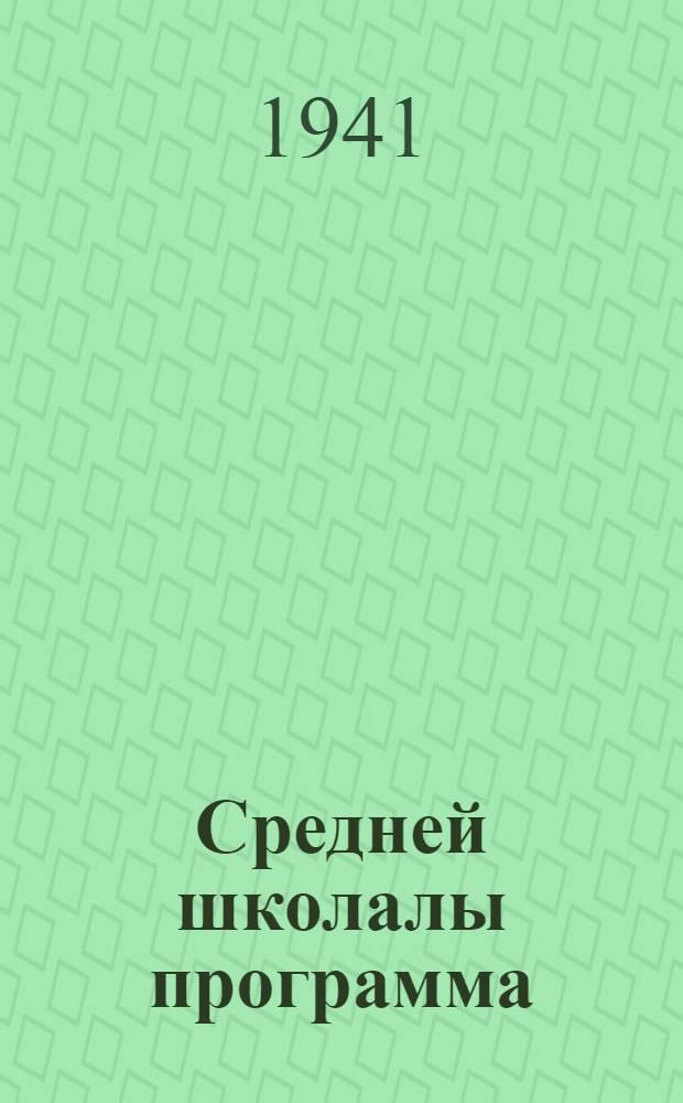 Средней школалы программа : удмурт литературной лыдзиськон (V-VII кл.) = [Программа средней школы]
