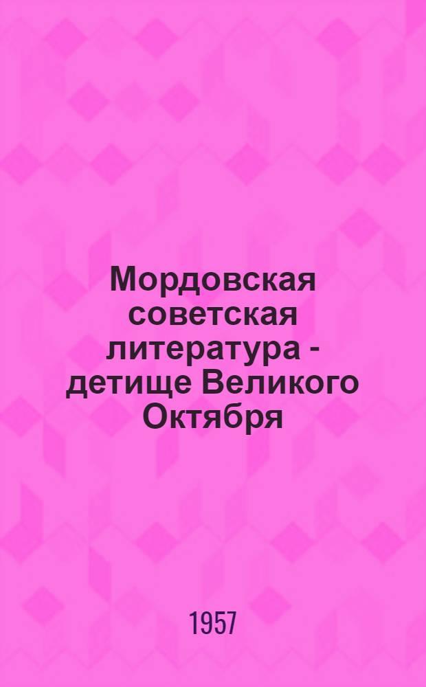 Мордовская советская литература - детище Великого Октября