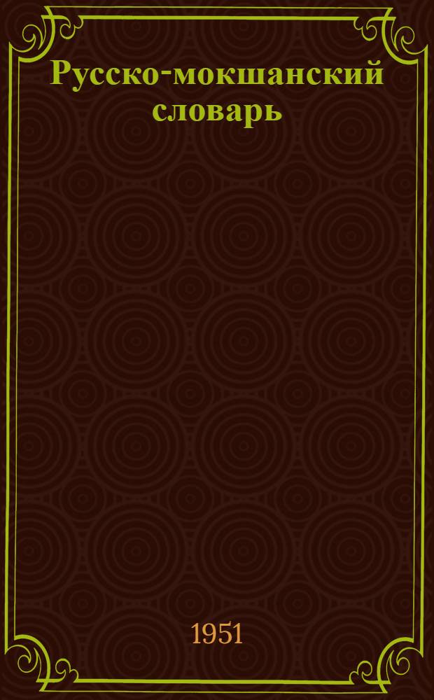 Русско-мокшанский словарь : около 40000 слов : с прил. граммат. таблиц рус. яз