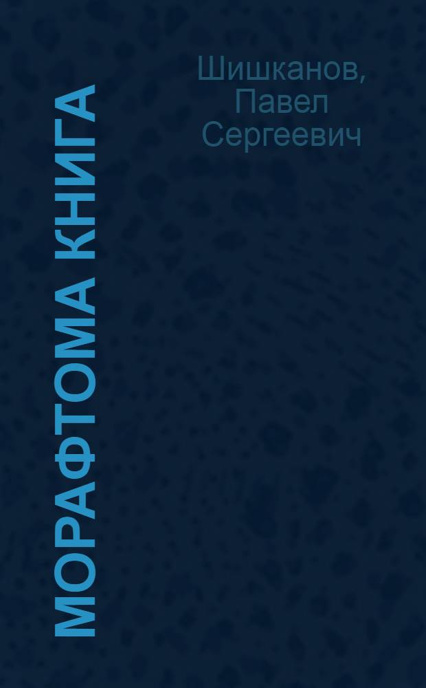 Морафтома книга : грамотас тонафниеди шк. тонафемс = Книга для чтения