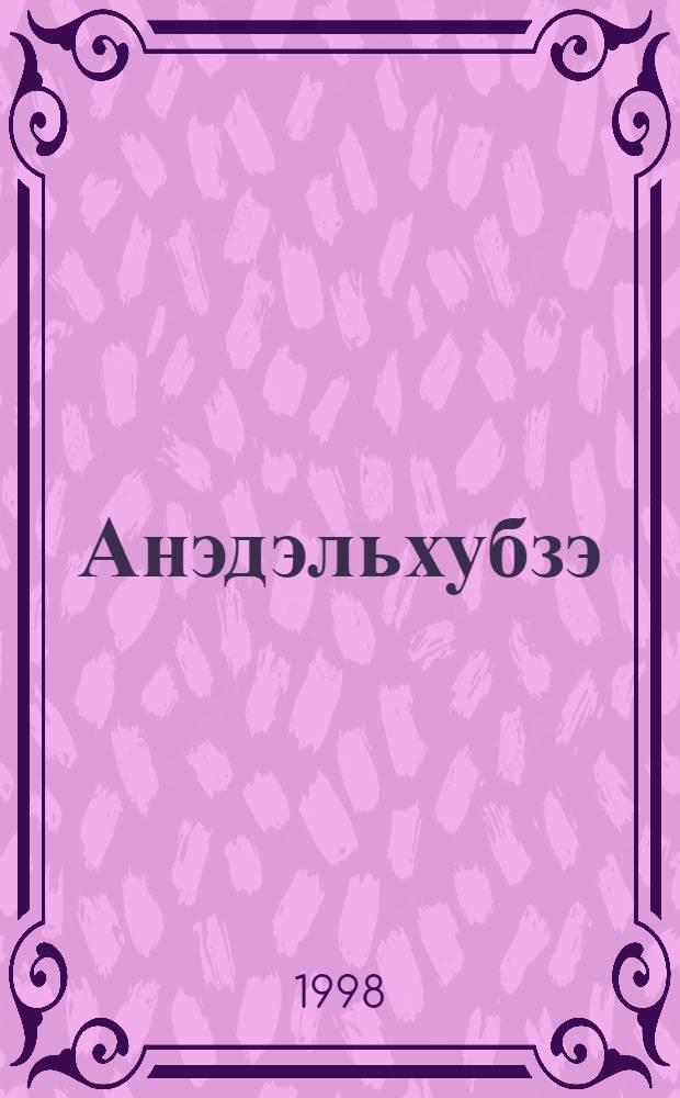 Анэдэльхубзэ : 4-нэ кл. щаджын тхылъ = Книга для чтения